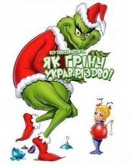 Картинка к мультфильму Як Ґрінч украв Різдво (1966)