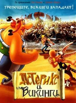 Картинка к мультфильму Астерікс та вікінгі (2006)