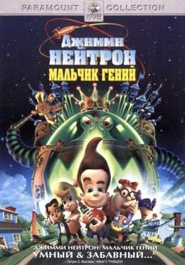 Картинка к мультфильму Джимі Нейтрон: Геніальний хлопчик (2001)