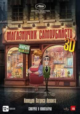 Картинка к мультфильму Магазин самогубств (2012)