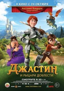 Картинка к мультфильму Джастін і лицарі доблесті (2013)