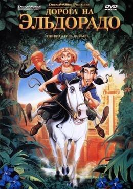 Дорога на Ельдорадо (2000)