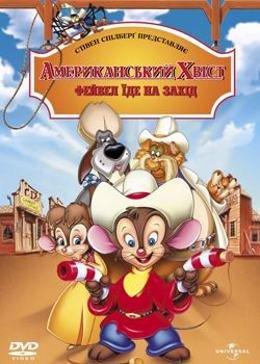 Картинка к мультфильму Американський хвіст 2: Файвел їде на Захід (1991)