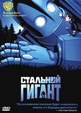 Картинка к мультфильму Залізний велетень (1999)