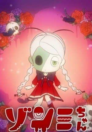 Зонми-тян: Пирог из мертвеца (2016)