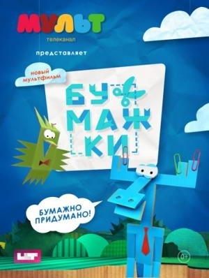 Бумажки (мультсериал Россия)