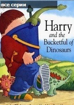 Картинка к мультфильму Гарри и его ведро с динозаврами