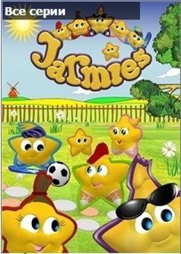 Джармис