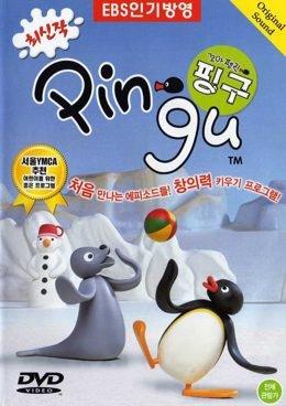 Картинка к мультфильму Пингу