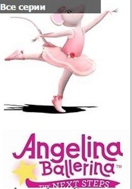 Картинка к мультфильму Ангелина Балерина. История продолжается