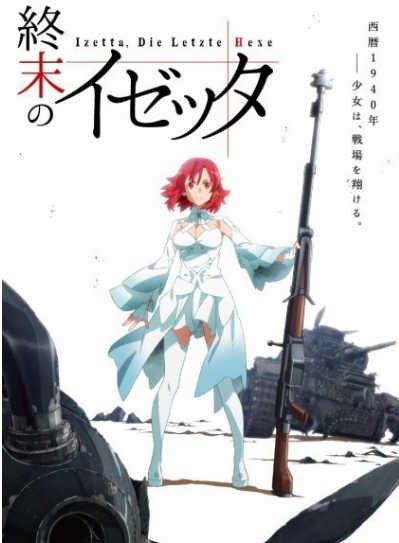 Shuumatsu no Izetta / Изетта: Последняя ведьма 2016