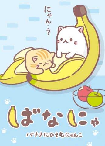 Банания / Bananya