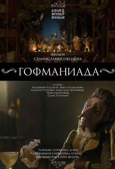 Гофманиада (2018)