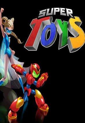Супер игрушки / Могучие игрушки