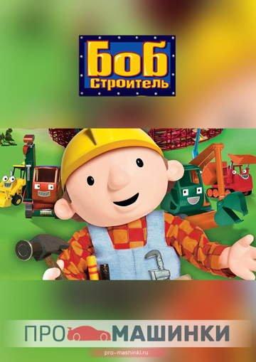 Картинка к мультфильму Боб строитель 2016