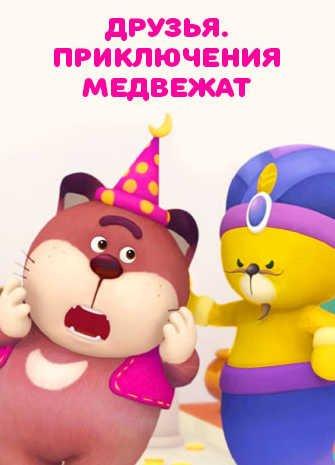 Друзья приключения медвежат
