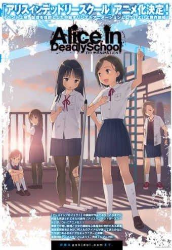 Алиса в школе мертвых / Alice in Deadly School
