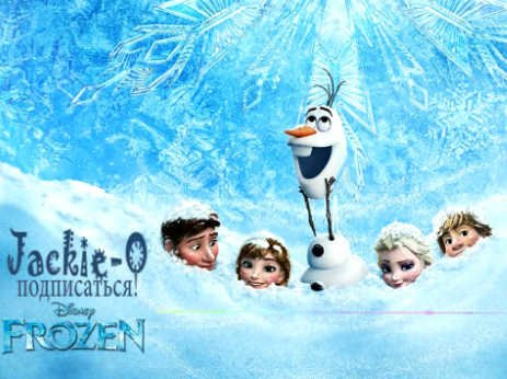 Frozen OST Let It Go (Jackie-O Russian Version)