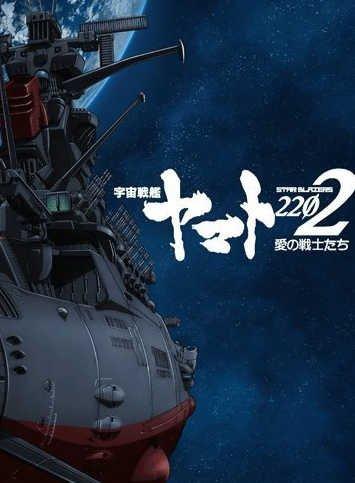 Космический линкор Ямато 2202: Воины любви (2016) смотреть онлайн