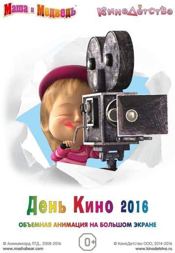 Маша и медведь. День кино (2016)