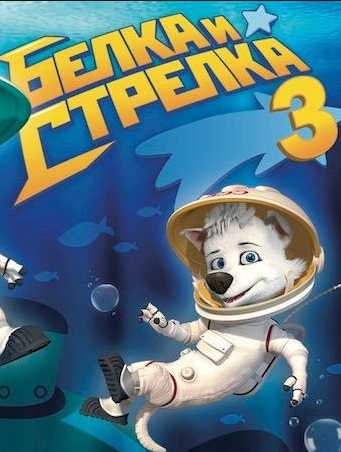 Белка и Стрелка 3 (2019)