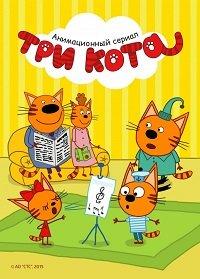 Картинка к мультфильму Три кота