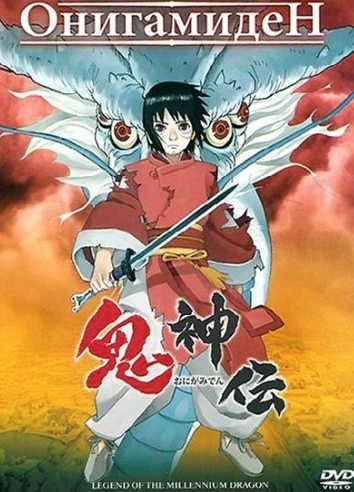 Онигамиден / Легенда о Боге Они, Onigamiden (2016) смотреть онлайн