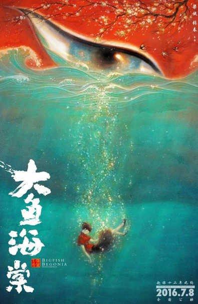 Большая рыба и бегония (2016)