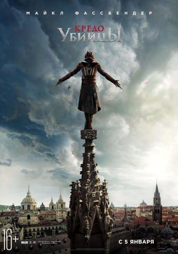 Кредо убийцы / Assassin's Creed (2017)