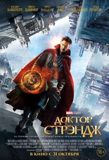 Доктор Стрэндж / Doctor Strange (2017)