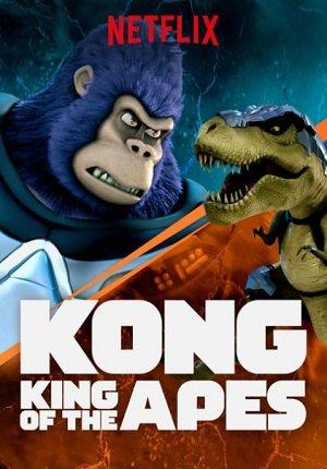Конг: Король Обезьян (Нетфликс)