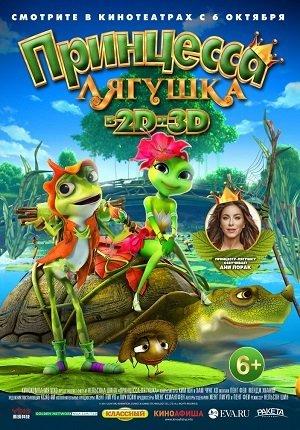 Принцесса-лягушка: Операция «разморозка» (2016)