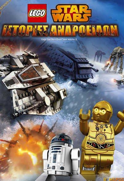Лего Звездные войны: Истории дроидов 2 сезон