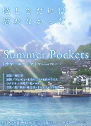 Summer Pockets. / Визуальные новеллы / Форум Шикимори