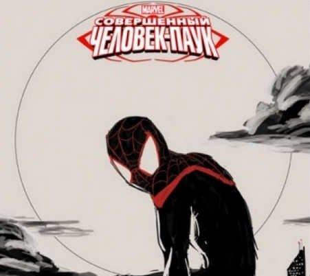 Совершенный / Великий Человек-паук