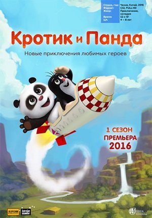 Картинка к мультфильму Кротик и Панда