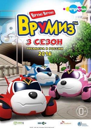 Картинка к мультфильму Врумиз 3 сезон
