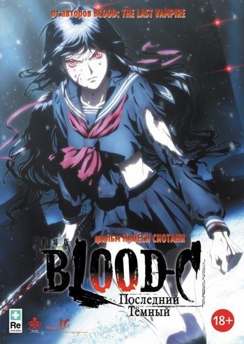 Кровь-С: Последний Темный смотреть онлайн