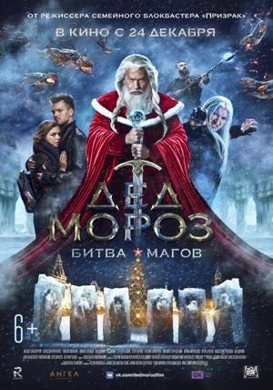 Дед Мороз. Битва Магов (2017)