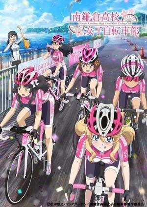 Женский велосипедный клуб Минами Камакура / Девичий велоклуб Минами Камакуры