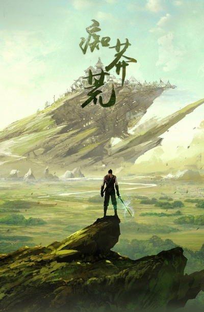 Пустынная эра / Легенда о мече