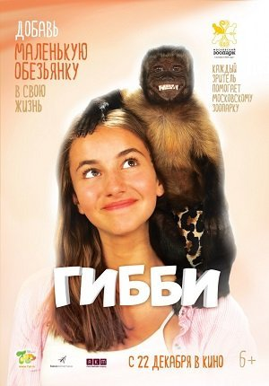 Гибби (2017)