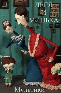 Картинка к мультфильму Леля и Минька