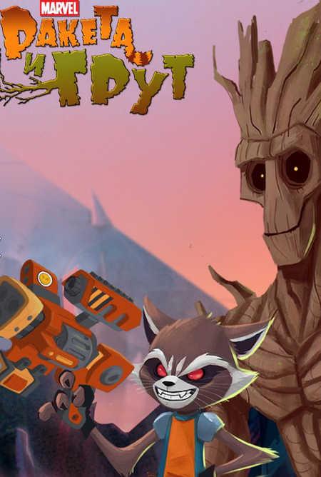 Картинка к мультфильму Ракета и Грут