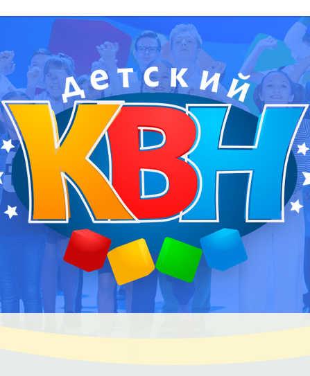 Детский КВН: все выпуски на канале Карусель!