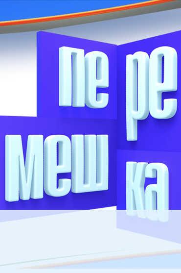 Картинка к мультфильму Перемешка на канале Карусель