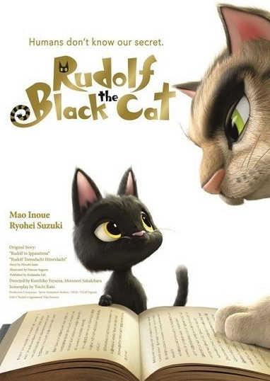 Черный кот Рудольф (2017)