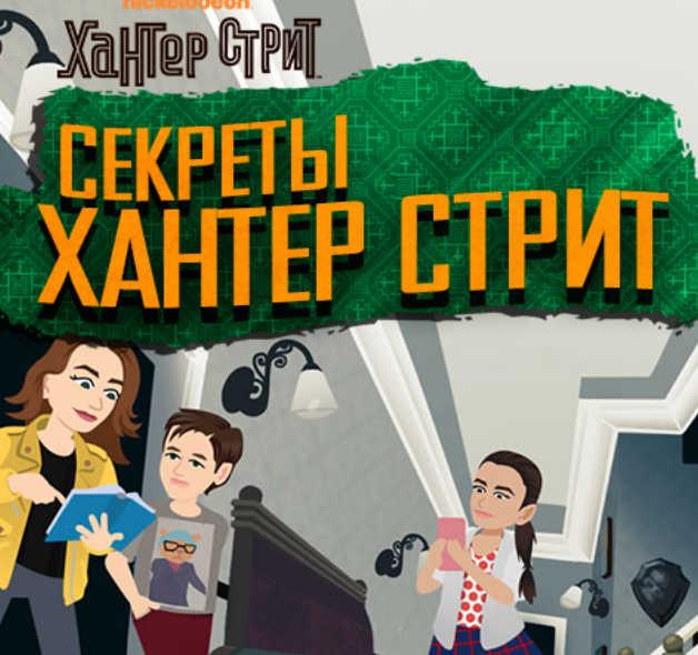 Картинка к мультфильму Хантер стрит