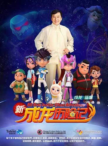 Джей-команда: Абсолютно новые приключения Джеки Чана