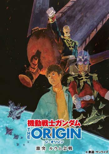 Мобильный доспех Гандам / Gundam: The Origin V Battle of Loum 2017